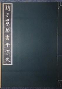 趙子昴楷書千字文