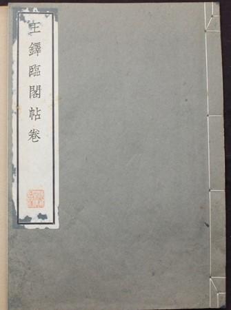 王鐸臨閣帖巻