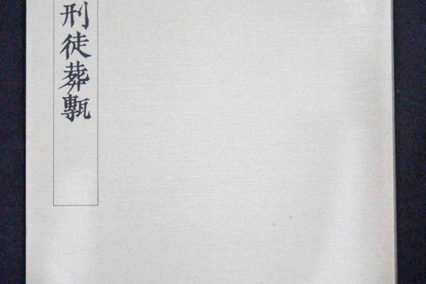 漢代刑徒葬甎