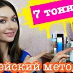 ☯ КОРЕЙСКИЙ МЕТОД 7 ТОНИКОВ для увлажнения, сияния и подготовки кожи к макияжу