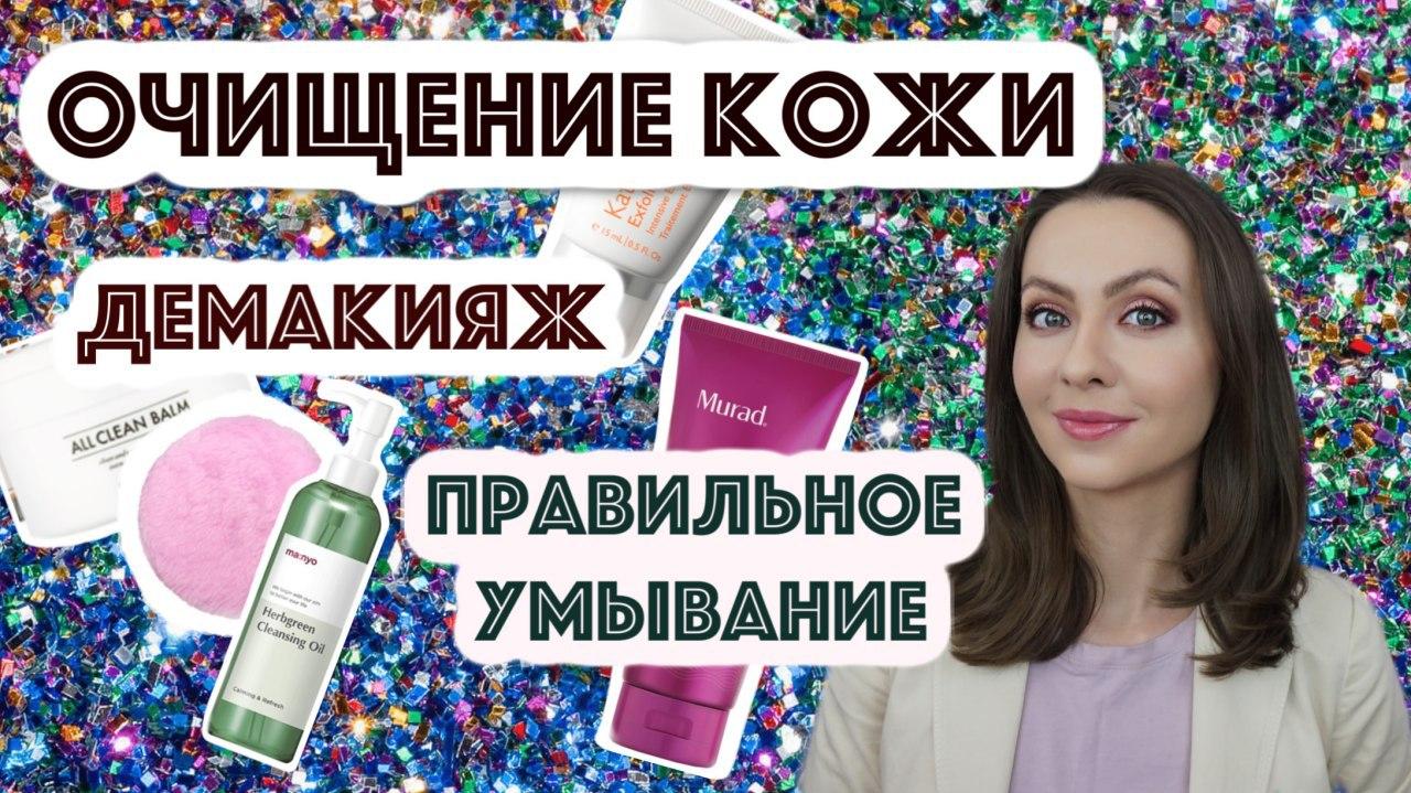 обложка к видео про очищение кожи