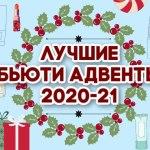 Лучшие бьюти адвент-календари 2020/21