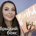 Видео обзор LOOKFANTASTIC Beauty Box September 2020