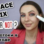 Видеообзор NuFACE Fix – микротоки для лица.