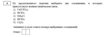 Пример задания №4 (демоверсия ЕГЭ -2019)