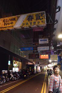 Capítulo 2 Hong Kong, allá voy