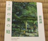 小説『言の葉の庭』 新海誠