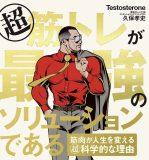 超筋トレが最強のソリューションである Testosterone