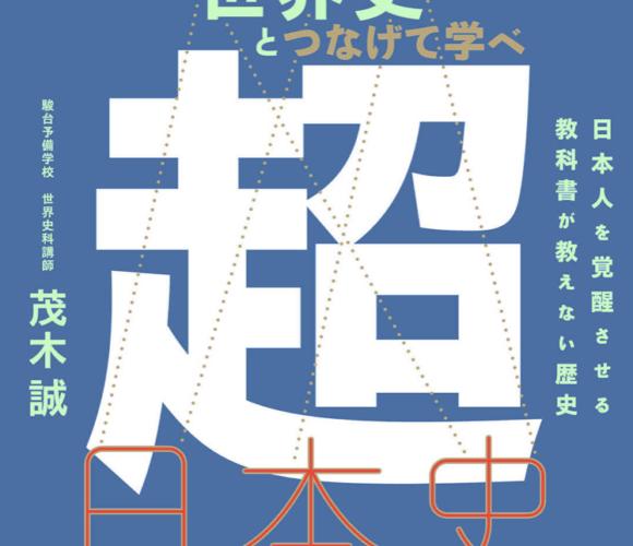 世界史とつなげて学べ超日本史 茂木誠