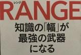 RANGE 知識の「幅」が最強の武器になる デイビッド・エプスタン