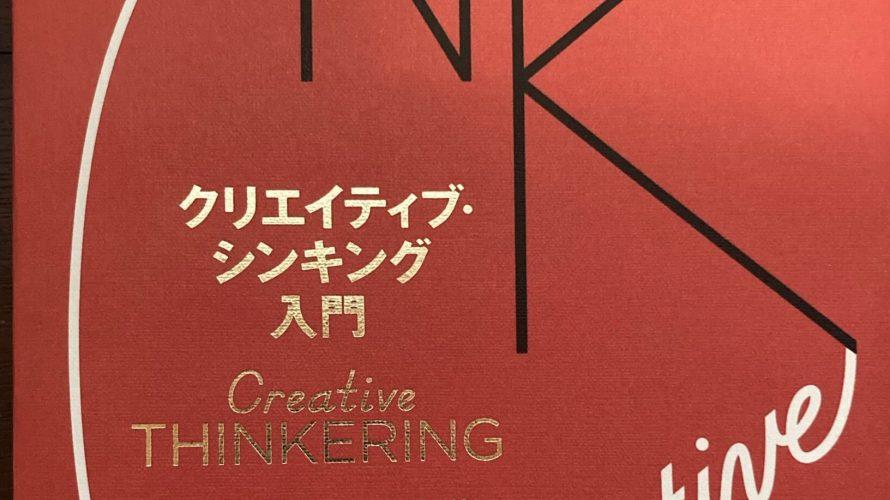 【アイディア製造マシーンへの道】クリエイティブ・シンキング入門 マイケル・マハルコ