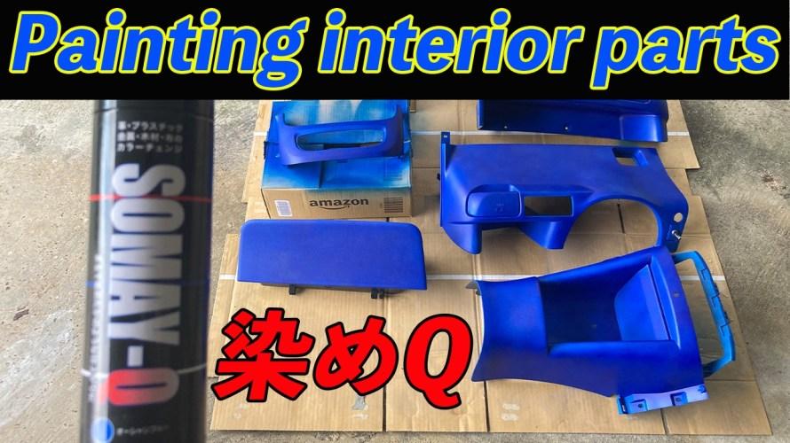 【内装カスタム】ダッシュボード下をすべて青に塗装! SUBARU R2