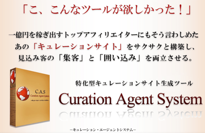 Curation Agent System(キュレーションエージェントシステム)