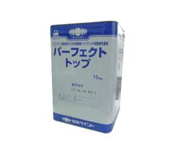 パーフェクトトップ(水性)日本ペイント