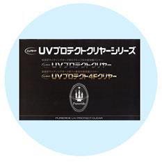 UVクリヤー(セラミック系)┃ UV4Fクリヤー(フッ素系)日本ペイント