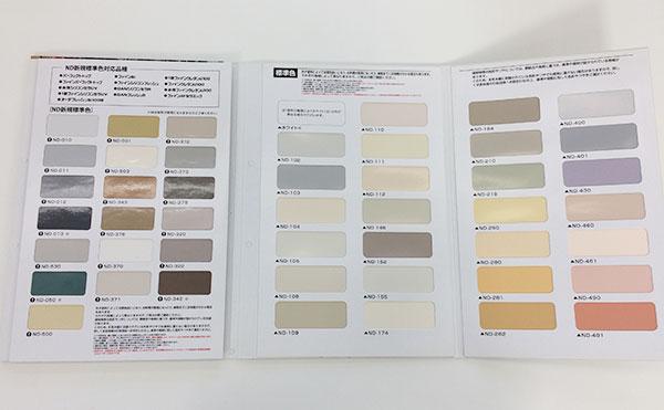 外壁塗装・色カタログサンプル