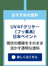 UV4Fクリヤー(フッ素系)日本ペイント