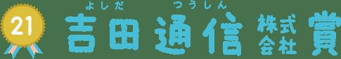 第21回 吉田通信株式会社賞