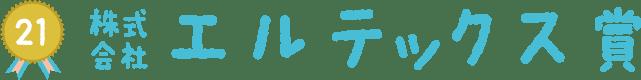 第21回 株式会社エルテックス賞