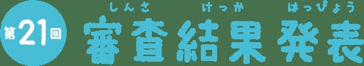 第21回 かながわ夢絵コンテスト