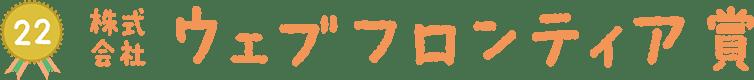 第22回 株式会社ウェブフロンティア賞