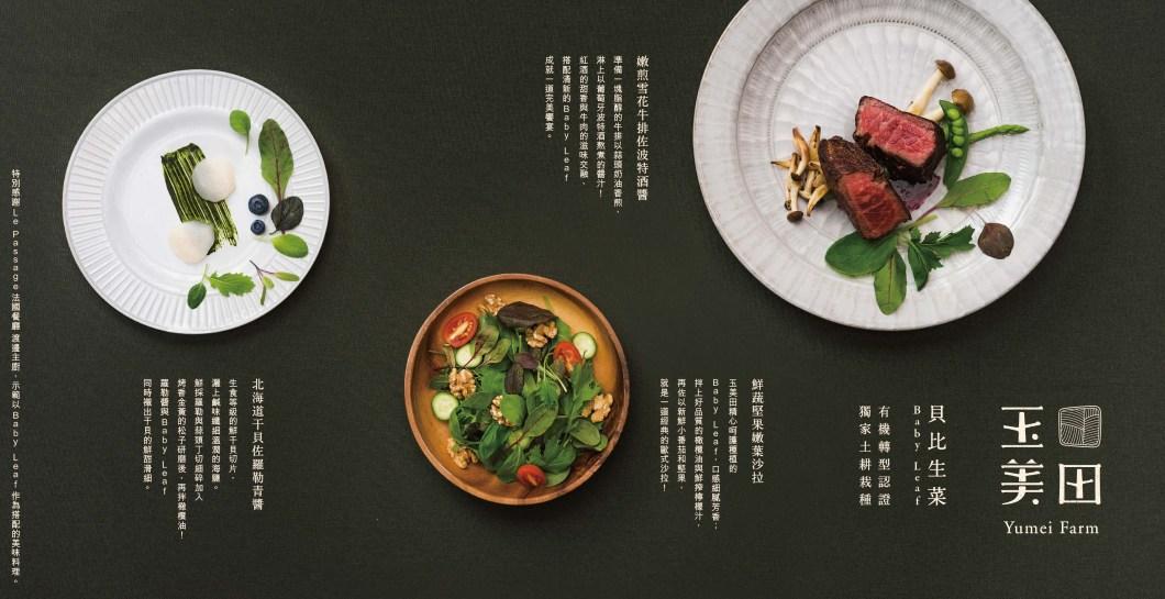Baby Leaf各種包裝樣式(含嫩葉種類) – 玉美Yumei Farm