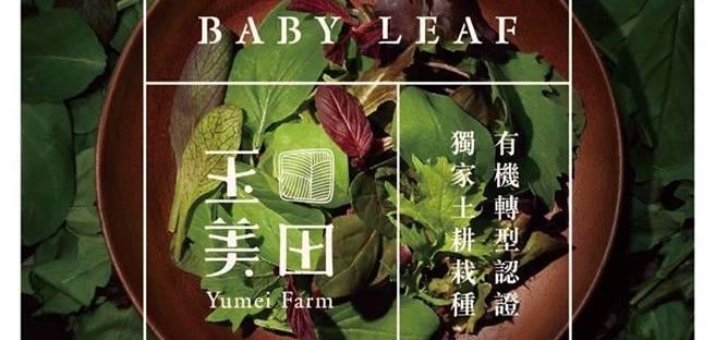 BabyLeaf – 玉美Yumei Farm