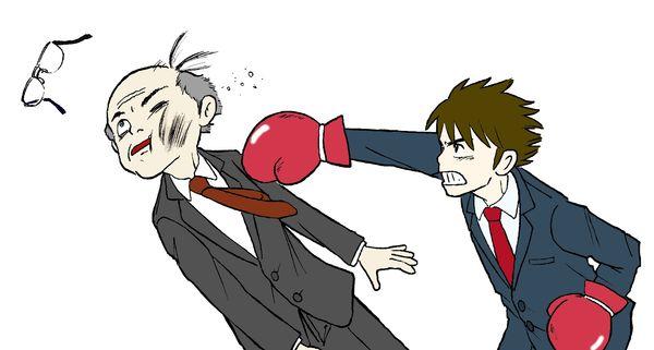 嫌いな人を殴る