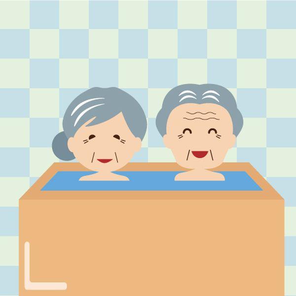 舅や姑と入浴する