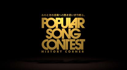 つま恋・ポプコンの歴史が甦る特設コーナー開催期間はいつまで?