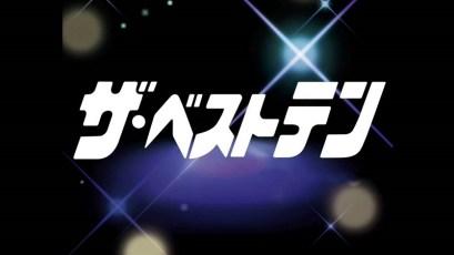 黒柳徹子司会ザ・ベストテン復活!ハロウィン音楽祭2016内で放送!