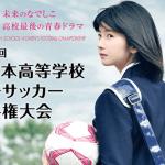 藤枝順心V2に期待!全日本高校女子サッカー選手権大会の優勝校は?