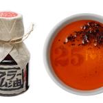 アムラー油をネットで購入する方法!辺銀食堂(石垣島)とのコラボ商品