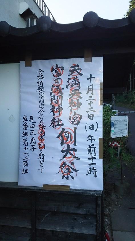 浅間神社お祭り