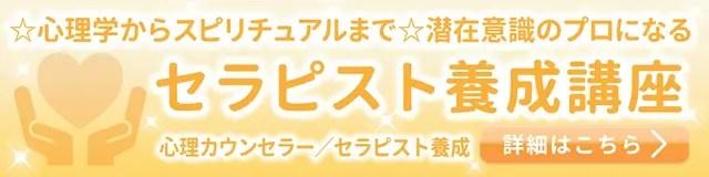 プロカウンセラー/プロセラピスト養成講座