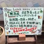 沖縄南部糸満市vegan:ビーガンカフェ【ブラウンシュガー】勝手に口コミ
