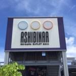 沖縄観光スポット:アウトレットモールあしびなーの割引率【激安商品も】