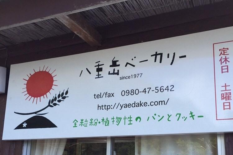 【無添加】創業1977年:八重岳ベーカリー!マーガリン、卵、乳製品不使用