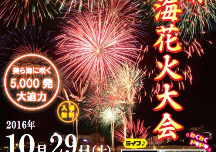 恩納村美ら海花火大会2016:アクセス・プログラム詳細
