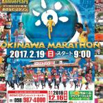 沖縄マラソン2017エントリーは?無料シャトルバスもチェック