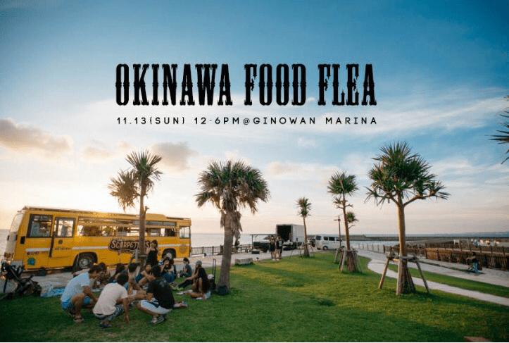 OKINAWA FOOD FLEA 2016:11月13日(日曜日)Flea(フリー)の意味知ってる?