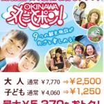 沖縄本島観光ランキングで人気の施設で子供も喜ぶお得チケット知ってる?