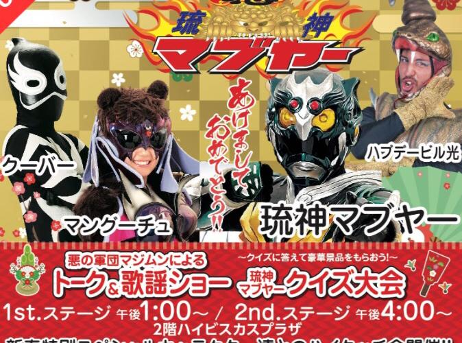沖縄県1月イベントは仮面ライダー・ジュウオウジャー・琉神マブヤーで決まり?