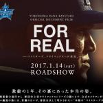 横浜DENAベイスターズ 沖縄春季キャンプ2017:練習試合の日程は?