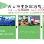那覇から美ら海水族館・運天港にバスで行くには?