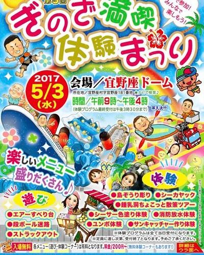 沖縄ゴールデンウィークイベント情報:ぎのざ満喫体験祭り