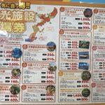 沖縄観光上位ランキングのチケットを格安でゲット(南部)