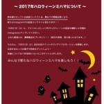 北谷ハロウィンイベント2017【舞台コンテスト終了!?】