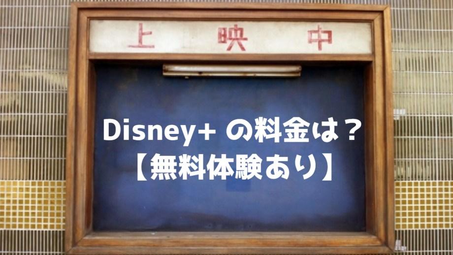 Disney+ (ディズニープラス)の料金は?【無料体験あり】