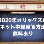 【2020年】オリックス戦のネット中継を見る方法!【無料あり】